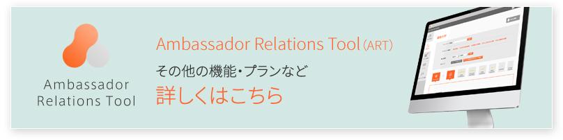 Ambassador Relations Tool(ART) その他の機能・プランなど 詳しくはこちら